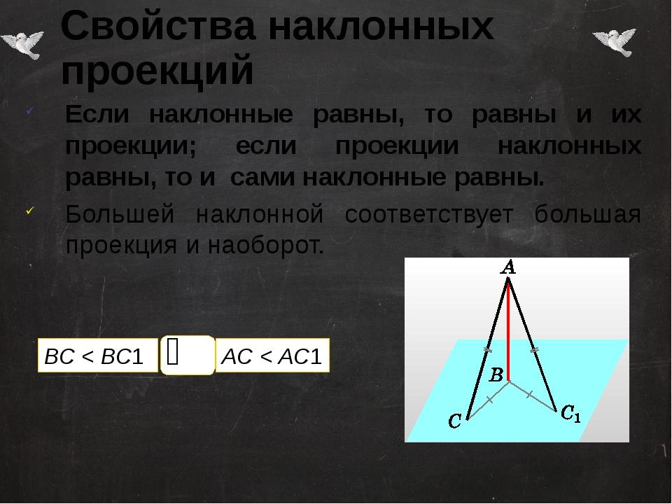 Свойства наклонных проекций Если наклонные равны, то равны и их проекции; есл...