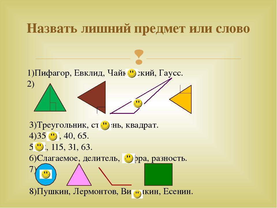 Назвать лишний предмет или слово 1)Пифагор, Евклид, Чайковский, Гаусс. 2) 3)Т...