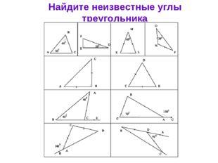 Найдите неизвестные углы треугольника