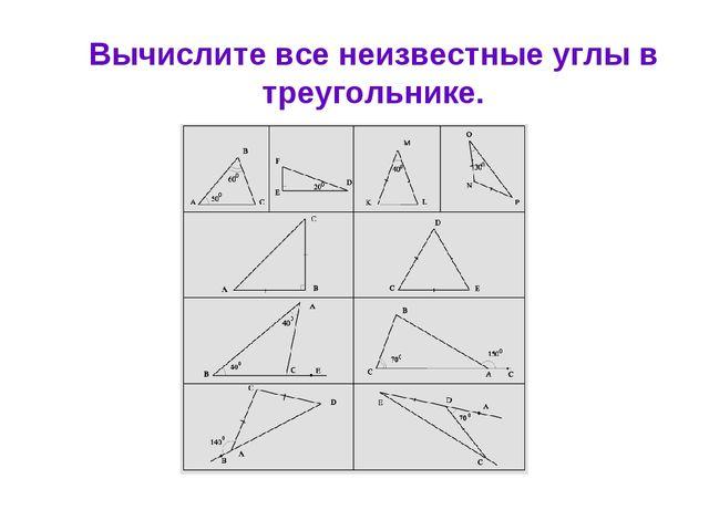 Вычислите все неизвестные углы в треугольнике.