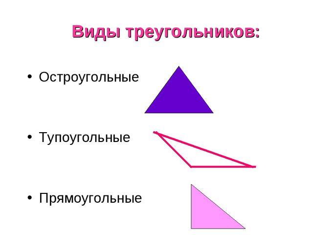 Виды треугольников: Остроугольные Тупоугольные Прямоугольные