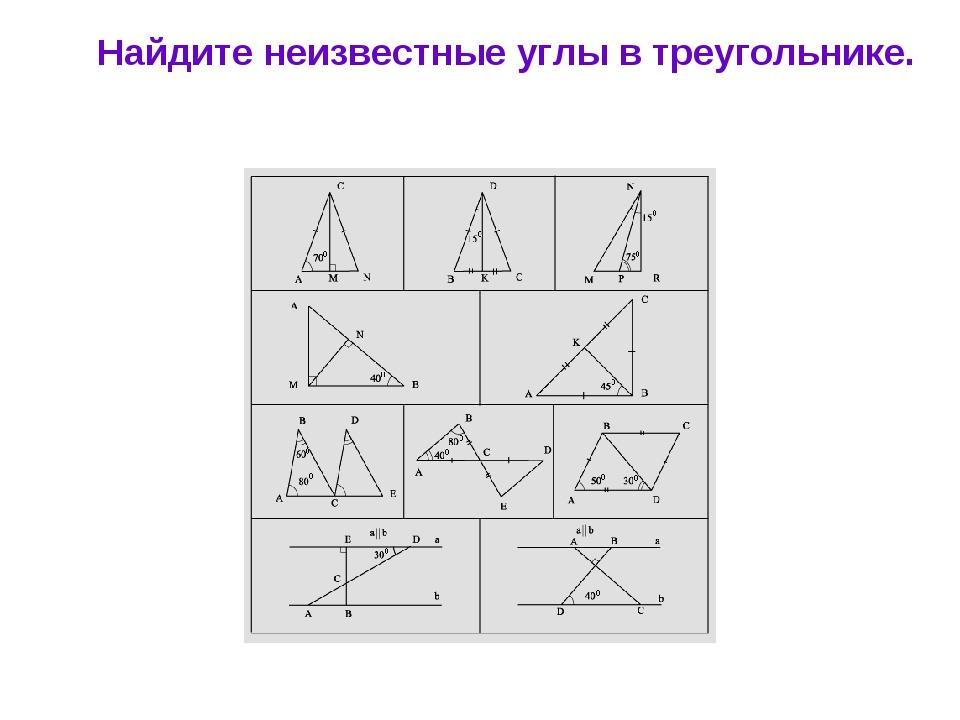 Найдите неизвестные углы в треугольнике.