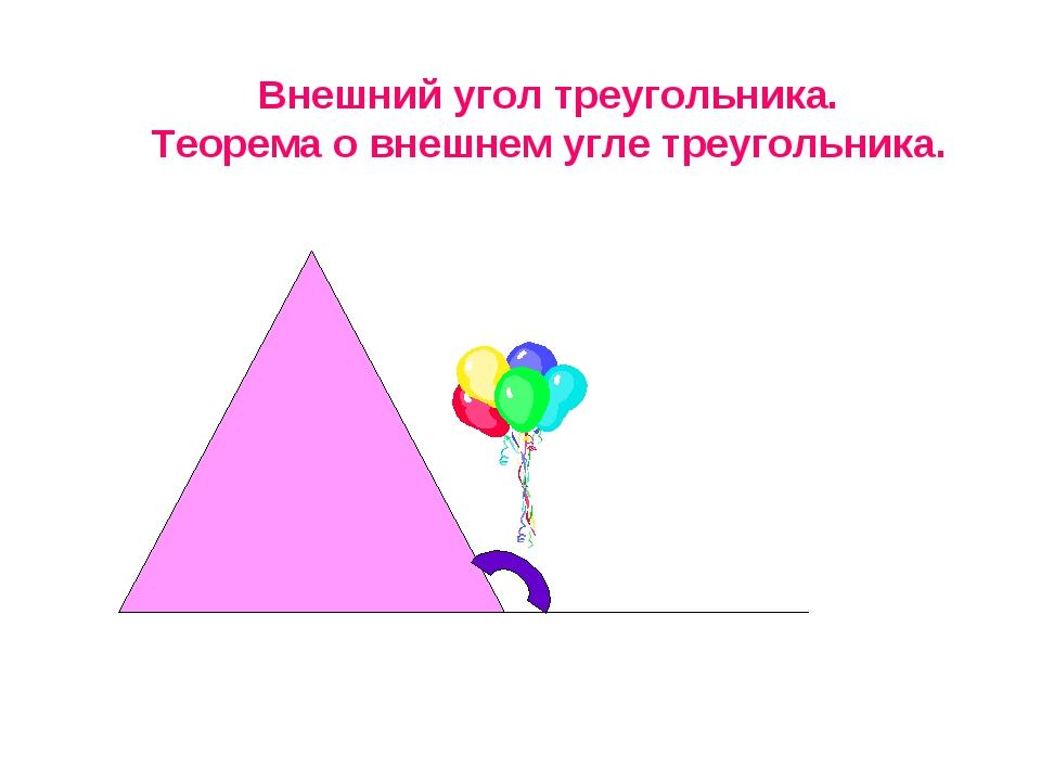 Внешний угол треугольника. Теорема о внешнем угле треугольника.