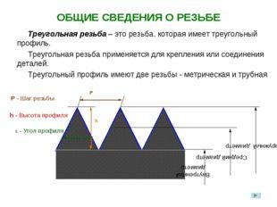 ОБЩИЕ СВЕДЕНИЯ О РЕЗЬБЕ Треугольная резьба – это резьба, которая имеет треуго