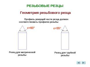 РЕЗЬБОВЫЕ РЕЗЦЫ Геометрия резьбового резца Резец для метрической резьбы Резец