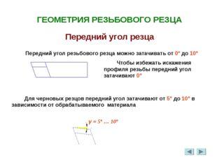 ГЕОМЕТРИЯ РЕЗЬБОВОГО РЕЗЦА Передний угол резьбового резца можно затачивать от