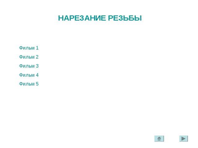 НАРЕЗАНИЕ РЕЗЬБЫ Фильм 1 Фильм 2 Фильм 3 Фильм 4 Фильм 5