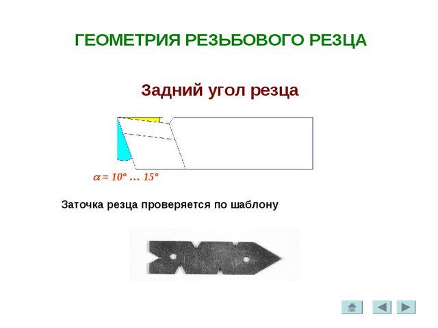 ГЕОМЕТРИЯ РЕЗЬБОВОГО РЕЗЦА Задний угол резца  = 10° … 15° Заточка резца пров...