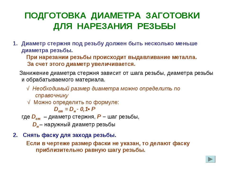 ПОДГОТОВКА ДИАМЕТРА ЗАГОТОВКИ ДЛЯ НАРЕЗАНИЯ РЕЗЬБЫ Диаметр стержня под резьбу...