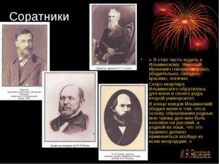 Соратники « Я стал часто ходить к Ильминскому. Николай Иванович говорил хоро