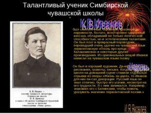 Талантливый ученик Симбирской чувашской школы « был симпатичный, скромный, кр