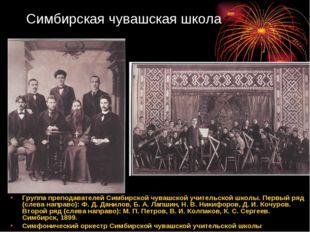Симбирская чувашская школа Группа преподавателей Симбирской чувашской учитель