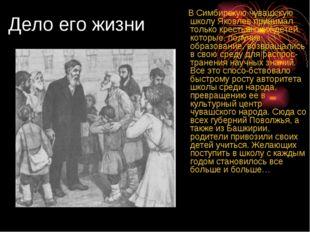 Дело его жизни В Симбирскую чувашскую школу Яковлев принимал только крестьян