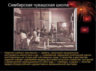 Симбирская чувашская школа Изделия учебных мастерских — мебель, некоторые муз