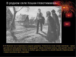 В родном селе Кошки-Новотимаево И.Я.Яковлев часто приезжал в родную деревню.
