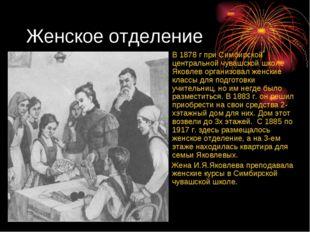 Женское отделение В 1878 г при Симбирской центральной чувашской школе Яковлев