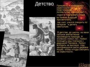 Детство Прекрасны и необозримы окрестности села Кошки- Новотимбаево. По его