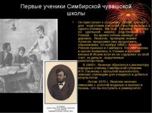 Первые ученики Симбирской чувашской школы Он приступает к созданию своей школ