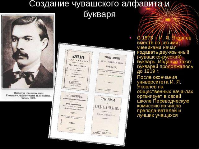 Создание чувашского алфавита и букваря С 1873 г. И. Я. Яковлев вместе со свои...