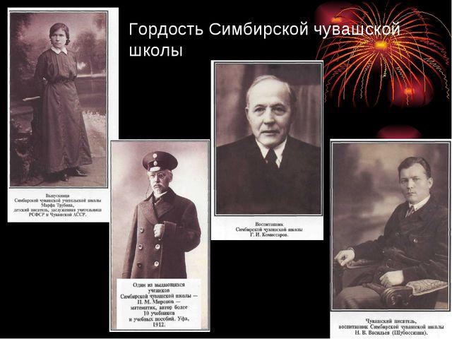 Гордость Симбирской чувашской школы