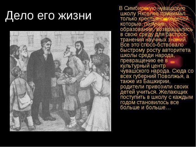 Дело его жизни В Симбирскую чувашскую школу Яковлев принимал только крестьян...