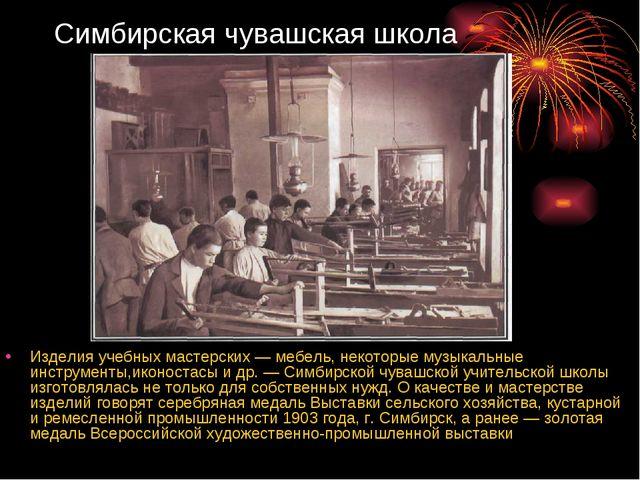 Симбирская чувашская школа Изделия учебных мастерских — мебель, некоторые муз...