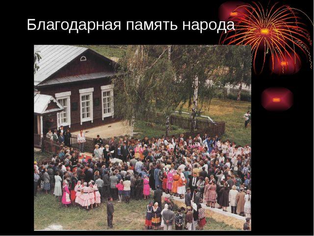 Благодарная память народа