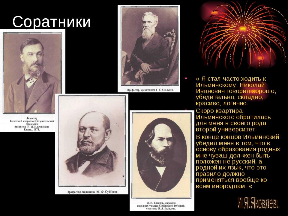 Соратники « Я стал часто ходить к Ильминскому. Николай Иванович говорил хоро...