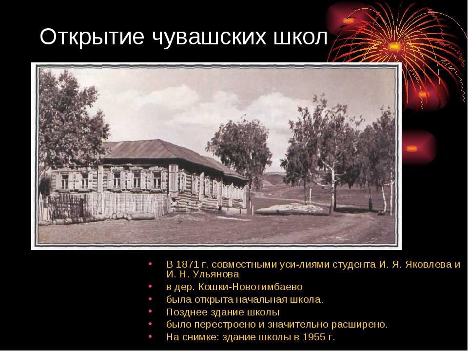 Открытие чувашских школ В 1871 г. совместными усилиями студента И. Я. Яковле...