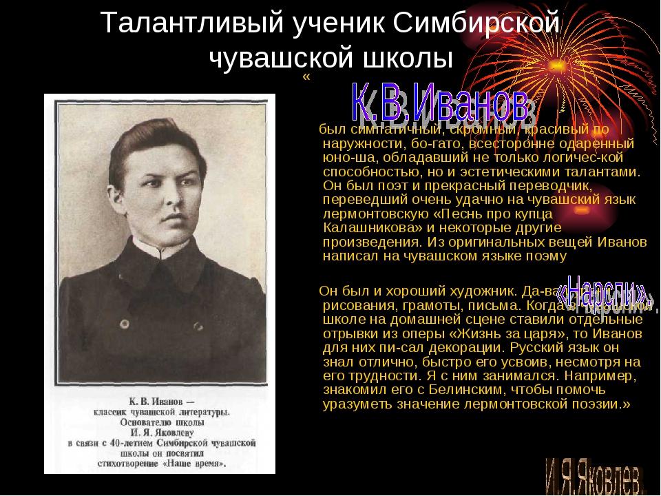 Талантливый ученик Симбирской чувашской школы « был симпатичный, скромный, кр...