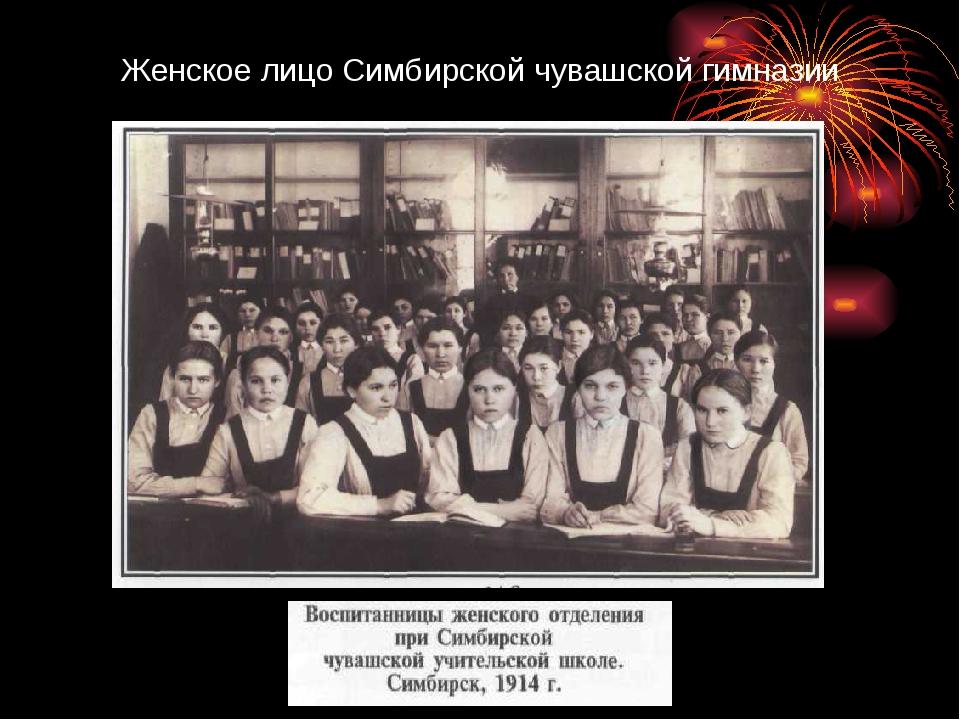 Женское лицо Симбирской чувашской гимназии