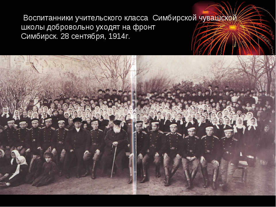 Воспитанники учительского класса Симбирской чувашской школы добровольно уход...