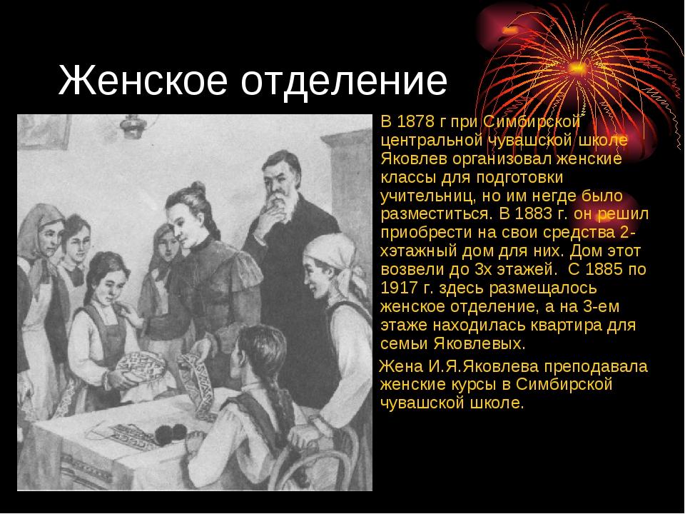 Женское отделение В 1878 г при Симбирской центральной чувашской школе Яковлев...