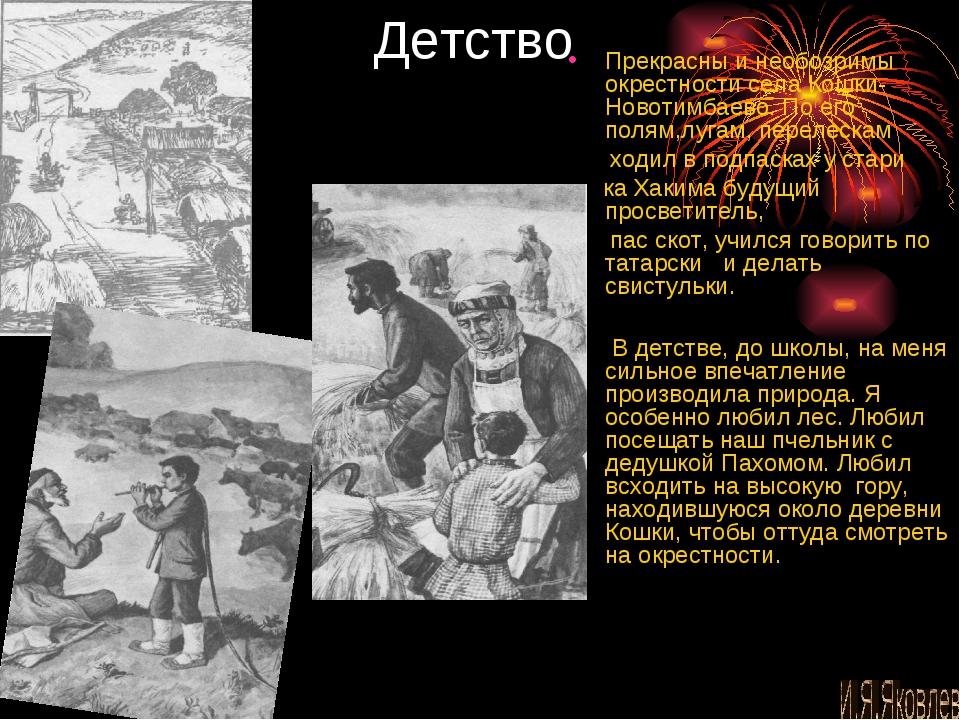 Детство Прекрасны и необозримы окрестности села Кошки- Новотимбаево. По его...