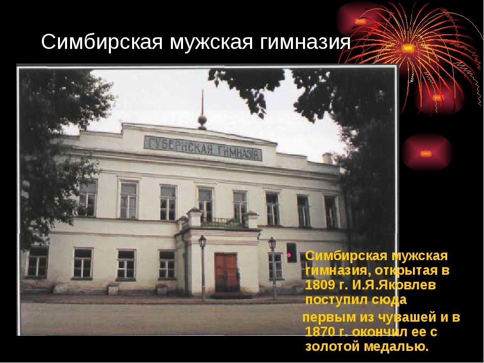 Симбирская мужская гимназия Симбирская мужская гимназия, открытая в 1809 г. И...