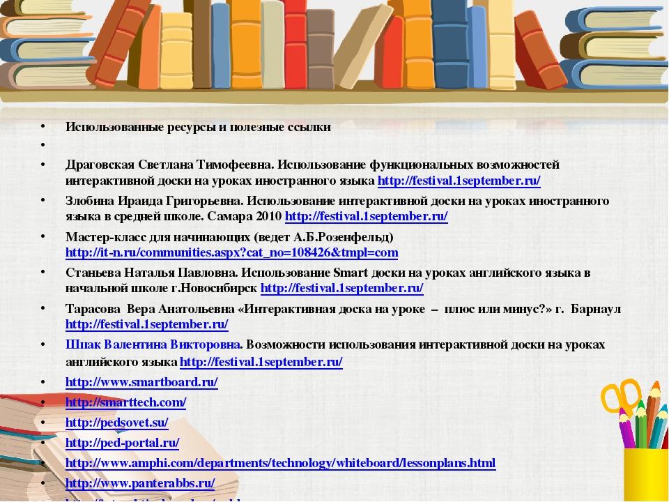 Использованные ресурсы и полезные ссылки  ДраговскаяСветланаТимофеевна. Ис...