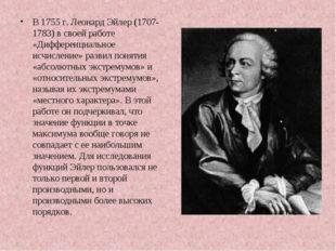 В 1755 г. Леонард Эйлер (1707-1783) в своей работе «Дифференциальное исчисле