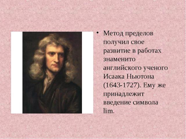 Метод пределов получил свое развитие в работах знаменито английского ученого...