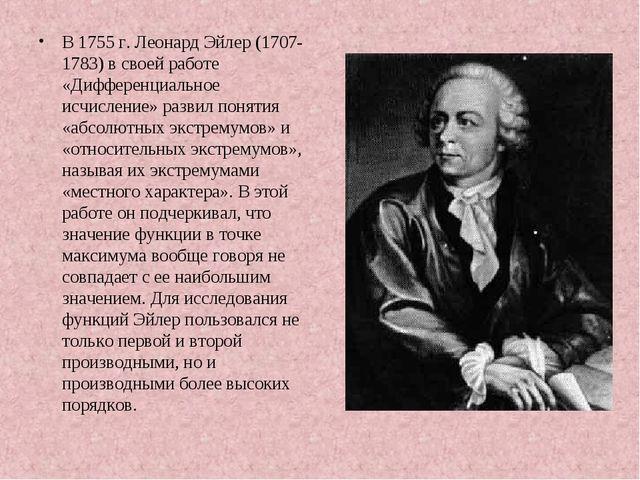 В 1755 г. Леонард Эйлер (1707-1783) в своей работе «Дифференциальное исчисле...