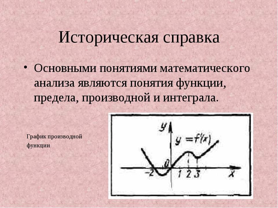Историческая справка Основными понятиями математического анализа являются пон...