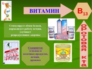 ВИТАМИН B13 Стимулирует обмен белков, нормализует работу печени, улучшает реп