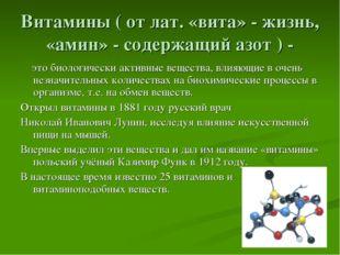 Витамины ( от лат. «вита» - жизнь, «амин» - содержащий азот ) - это биологиче