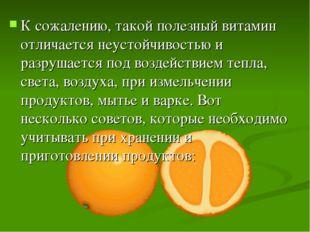К сожалению, такой полезный витамин отличается неустойчивостью и разрушается