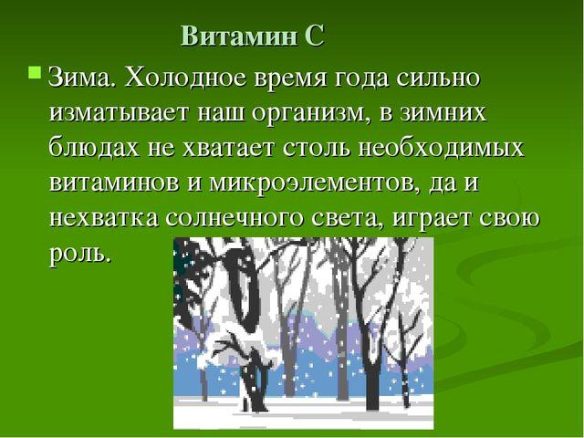Витамин C Зима. Холодное время года сильно изматывает наш организм, в зимних...