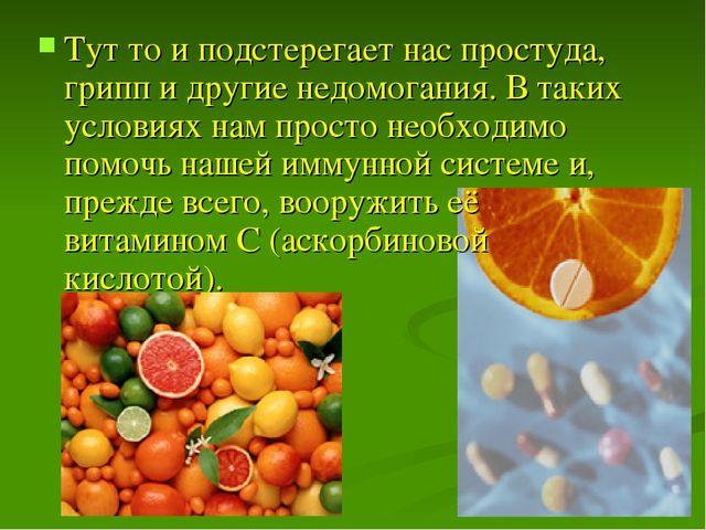 Тут то и подстерегает нас простуда, грипп и другие недомогания. В таких услов...