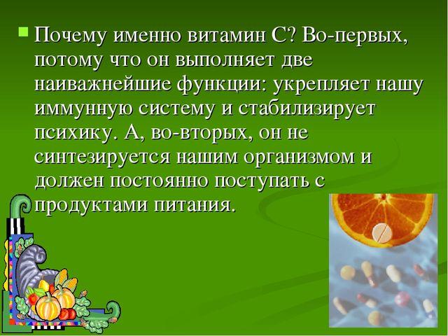 Почему именно витамин C? Во-первых, потому что он выполняет две наиважнейшие...