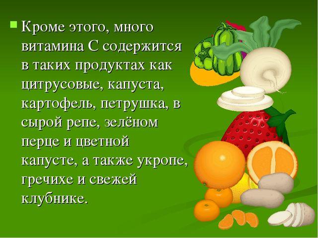 Кроме этого, много витамина C содержится в таких продуктах как цитрусовые, ка...