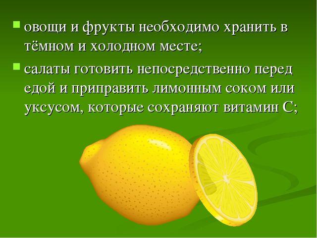 овощи и фрукты необходимо хранить в тёмном и холодном месте; салаты готовить...