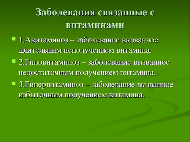 Заболевания связанные с витаминами 1.Авитаминоз – заболевание вызванное длите...