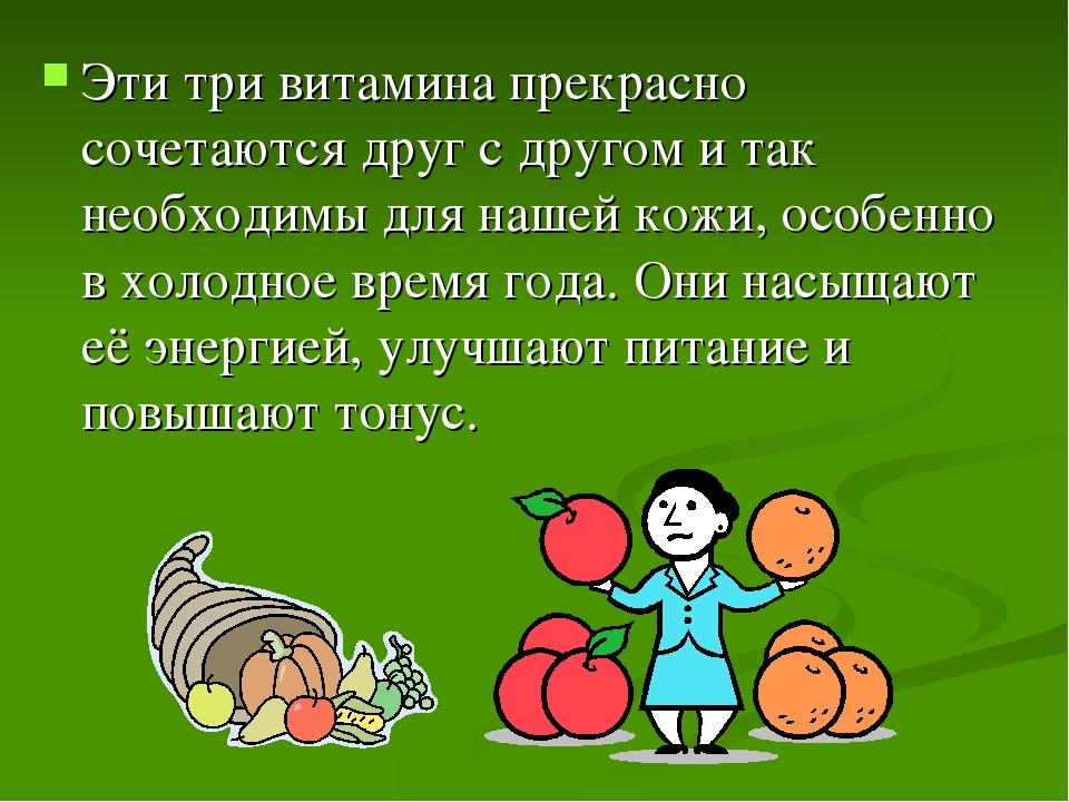 Эти три витамина прекрасно сочетаются друг с другом и так необходимы для наше...